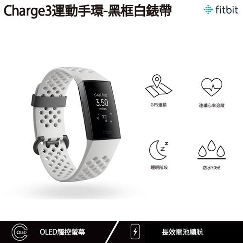 Fitbit Charge3運動手環-黑框白錶帶  CHARGE3BKWG
